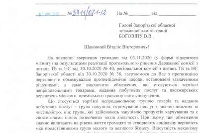 na-zaporizhzhi-meshkanczi-chervonod197-zoni-vimagayut-pomyakshiti-karantin.jpg