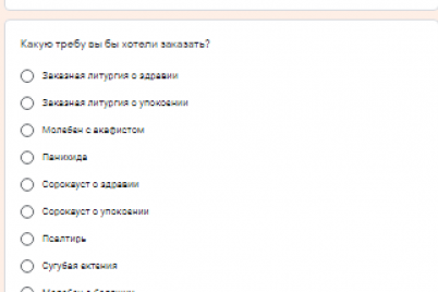 na-zaporizhzhi-na-sajti-hramu-proponuyut-zalishati-onlajn-zayavki-ta-oprilyudnili-nomer-kartki.png