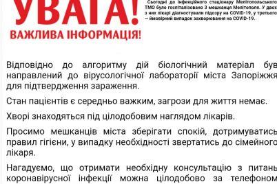 na-zaporizhzhi-oficzijno-zayavili-pro-jmovirnij-vipadok-zarazhennya-covid-19.jpg