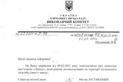 na-zaporizhzhi-pislya-zvernennya-aktivista-demontuvali-pamyatnik-leninu.jpg