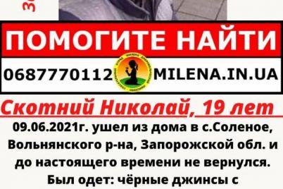 na-zaporizhzhi-rozshukuyut-19-richnogo-hlopczya.jpg