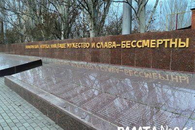 na-zaporizhzhi-vandali-zipsuvali-napis-na-bratskomu-kladovishhi-foto.jpg