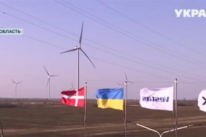 na-zaporizhzhi-vidkrili-novu-vitryanu-elektrostancziyu.png