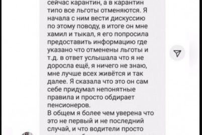 na-zaporizhzhi-vodij-marshrutki-vimagav-vid-pensioneriv-zavishhenu-vartist-za-prod197zd.jpg