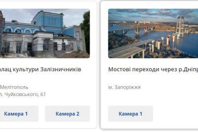 na-zaporizhzhi-zyavilas-mozhlivist-slidkuvati-za-obd194ktami-velikogo-budivnicztva-onlajn.jpg