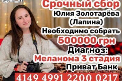 na-zaporizhzhya-23-richna-divchina-potrebud194-dopomogi-u-borotbi-z-rakom.jpg