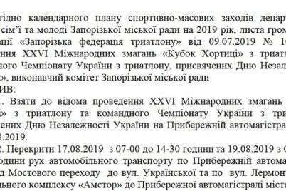 na-zaporozhskoj-naberezhnoj-ogranichat-dvizhenie.jpg