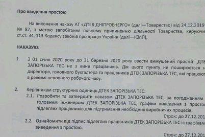 na-zaporozhskoj-tes-rabotnikov-otpravlyayut-v-prostoj-na-tri-mesyacza.jpg