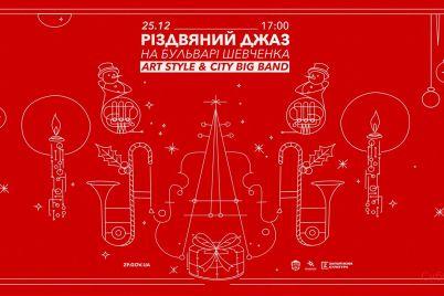na-zaporozhskom-bulvare-budet-zvuchat-rozhdestvenskij-dzhaz-foto.jpg