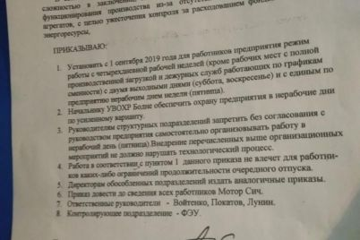 na-zaporozhskom-krupnom-predpriyatii-vvodyat-edinyj-nerabochij-den.jpg