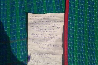 na-zaporozhskom-kurorte-otdyhayushhie-nashli-na-beregu-butylku-s-zapiskoj-vnutri-foto.jpg