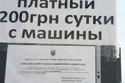 na-zaporozhskom-kurorte-vuezd-na-dikij-plyazh-teper-platnyj-foto.png