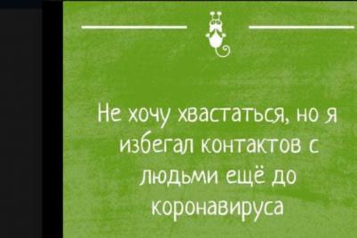 na-zlobu-dnya-sborka-anekdotov-pro-koronavirus.png