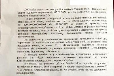nabu-doprashivaet-predstavitelej-firm-kotorye-prohodyat-po-delu-o-rastrate-deneg-pri-stroitelstve-v-zaporozhe.jpg