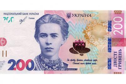 naczbank-vvodit-v-oborot-novye-200-griven-kak-vyglyadyat-kupyury.png