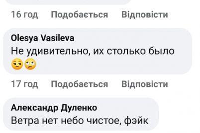 nad-berdyanskom-zapechatleli-tuchi-iz-komarov-soczseti.jpg