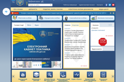 nalogovye-servisy-i-kabinet-platelshhika-u-gfs-novye-sajty.png