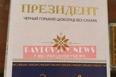 nardep-ot-zaporozhya-pokazal-chto-emu-podaril-lukashenko-foto.jpg