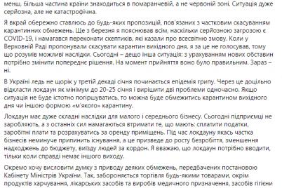 nardep-sluga-shtepa-nazval-destruktivnymi-mery-vvodimogo-s-8-yanvarya-lokdauna.png