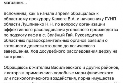 nardepa-yaczik-vidznachili-za-borotbu-z-kriminalitetom-pid-chas-predstavlennya-novogo-zaporizkogo-gubernatora.png