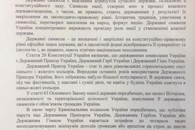 nardepka-vid-d194vropejskod197-solidarnosti-vimagad194-prityagnuti-do-vidpovidalnosti-zelenskogo-cherez-narugu-nad-derzhavnim-praporom.jpg