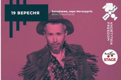 nazvali-imya-shhe-odnogo-hedlajnera-zaporizkogo-festivalyu.jpg