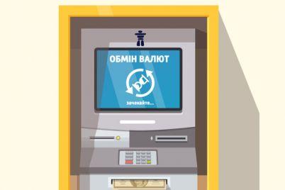 nbu-razreshil-menyat-nalichnuyu-valyutu-v-bankomatah-kak-eto-sdelat.jpg