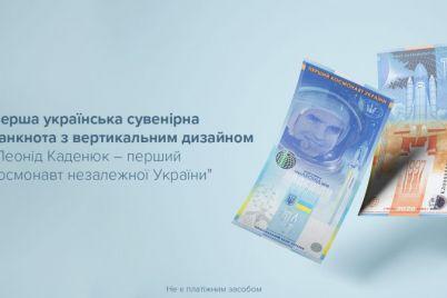 nbu-vypustil-pervuyu-vertikalnuyu-suvenirnuyu-banknotu-v-chest-kosmonavta-kadenyuka.jpg