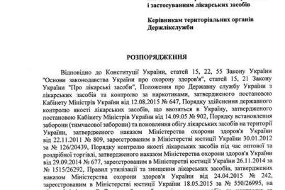 ne-ishhi-v-aptekah-v-ukraine-zapretili-37-mediczinskih-preparatov-1.jpg