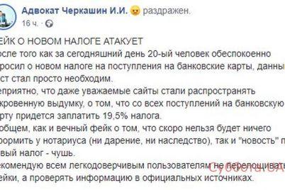 ne-rasprostranyajte-fejki-zaporozhskij-yurist-prokommentiroval-vvedenie-naloga-na-dengi-na-kartochkah.jpg