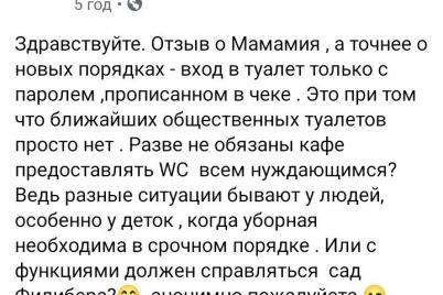 ne-znaesh-parol-ne-hochesh-v-tualet-v-zaporozhskoj-oblasti-poyavilsya-czifrovoj-tualet.jpg