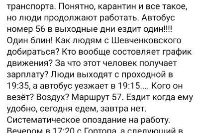 nechem-uehat-domoj-zaporozhczy-zhaluyutsya-na-rabotu-obshhestvennogo-transporta-v-vechernee-vremya.jpg