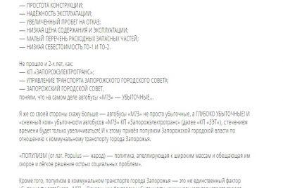 neozhidannyj-povorot-zhitel-zaporozhya-predlagaet-podnyat-tarify-na-proezd-v-obshhestvennom-transporte-foto.jpg