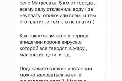 neskolko-zaporozhskih-sel-v-razgar-leta-polnostyu-ostavili-bez-vody.jpg