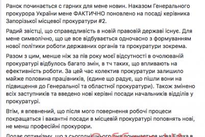 nezakonno-uvolennogo-prokurora-iz-zaporozhya-vosstanovili-v-dolzhnosti.png