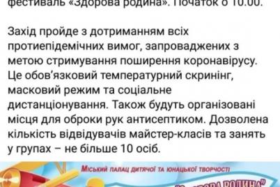 nezvazhayuchi-na-zaboronu-masovih-zahodiv-u-zaporizhzhi-planuyut-provesti-shhe-odin-festial.png