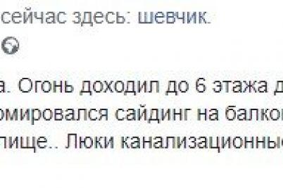 nochyu-v-zaporozhe-gorel-gruzovik-vozle-mnogoetazhki-v-dome-lopnuli-stekla.jpg