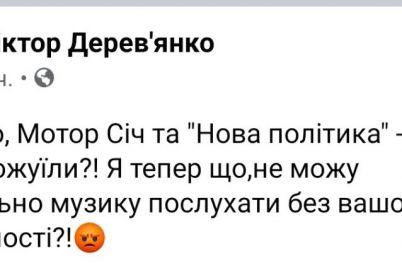 novaya-politika-v-vashem-pleere-v-zaporozhe-predvybornaya-gonka-nabiraet-oboroty.jpg