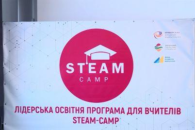 novi-pidhodi-do-vikladannya-chomu-navchit-zaporizkih-vchiteliv-osvitnij-prod194kt-steam-camp.jpg