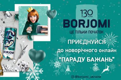 novorichnij-onlajn-parad-bazhan-vid-borjomi-130-vtilennih-mrij.jpg