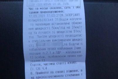 novye-shtrafy-za-pdd-bolee-20-tysyach-pridetsya-zaplatit-voditelyu-v-zaporozhe.jpg