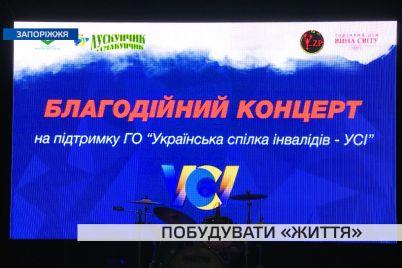 obd194dnatis-zaradi-dobrod197-spravi-u-zaporizhzhi-vidbuvsya-blagodijnij-konczert.jpg