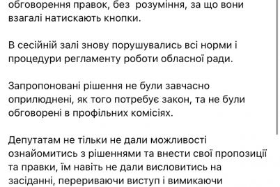 oblasnij-byudzhet-yakij-pidtrimali-na-sesid197-zaporizkod197-oblradi-mistit-bagato-korupczijnih-rizikiv-igor-artyushenko.jpg