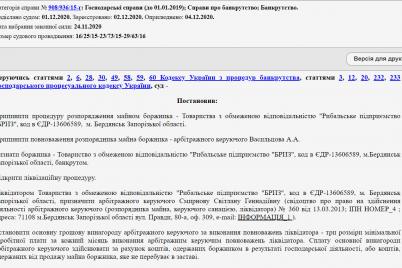 oblsovet-hochet-rastorgnut-dogovory-arendy-s-obankrotivshimsya-rybhozom-eks-zamestitelya-mera-berdyanska.png
