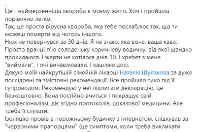 obonyanie-ne-vernulos-cherez-mesyacz-glaza-vydavlivalo-ukrainecz-rasskazal-o-simptomah-covid-19.png