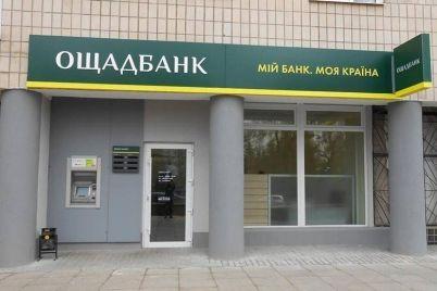 odin-iz-gosudarstvennyh-bankov-ukrainy-prosit-u-merii-zaporozhya-snizit-stavku-arendy.jpg