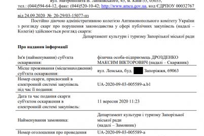 oficzialno-deputaty-zaporozhskogo-gorsoveta-trebuyut-snyat-4-milliona-griven-s-prazdnovaniya-dnya-goroda.png