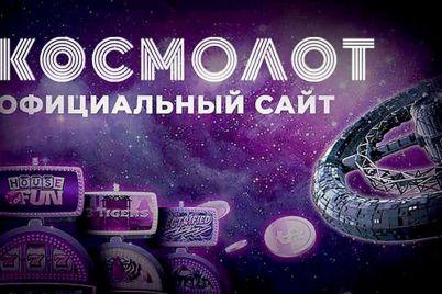 oficzialnyj-sajt-kazino-kosmolot.jpg