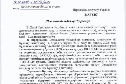 oficzijno-ukrad197nczi-platyat-35-mln-grn-v-rik-na-utrimannya-derzhdachi-de-zhive-zelenskij.jpg