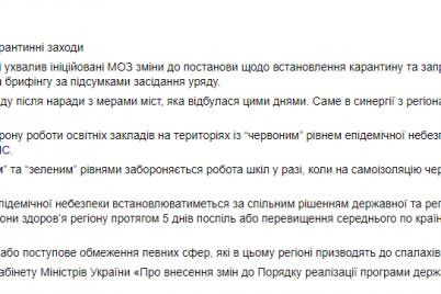ogolosheno-novi-umovi-vihodu-na-karantin-v-shkolah-yak-onovlennya-vpline-na-zaporizhzhya.png